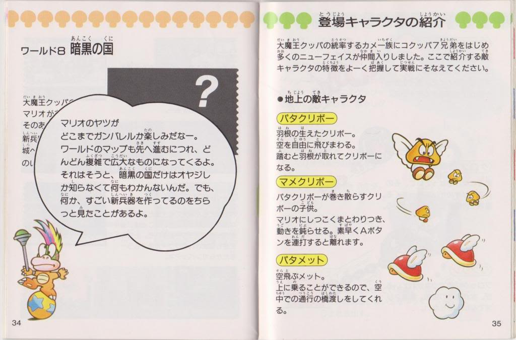 Super Mario Bros 3 Japanese Instruction Booklet Page 34