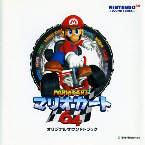 mario kart 64 original soundtrack super mario wiki the