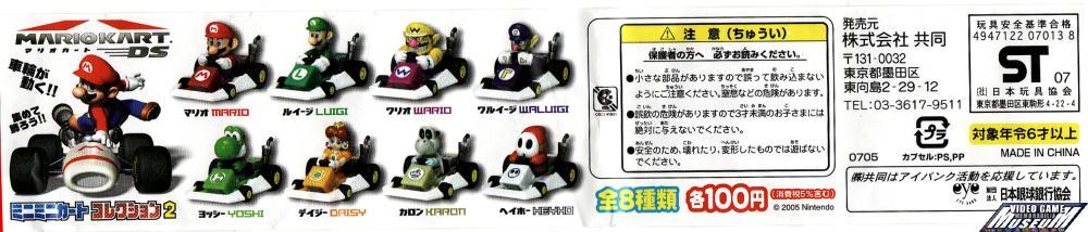 Mario Kart Wii Figures Daisy