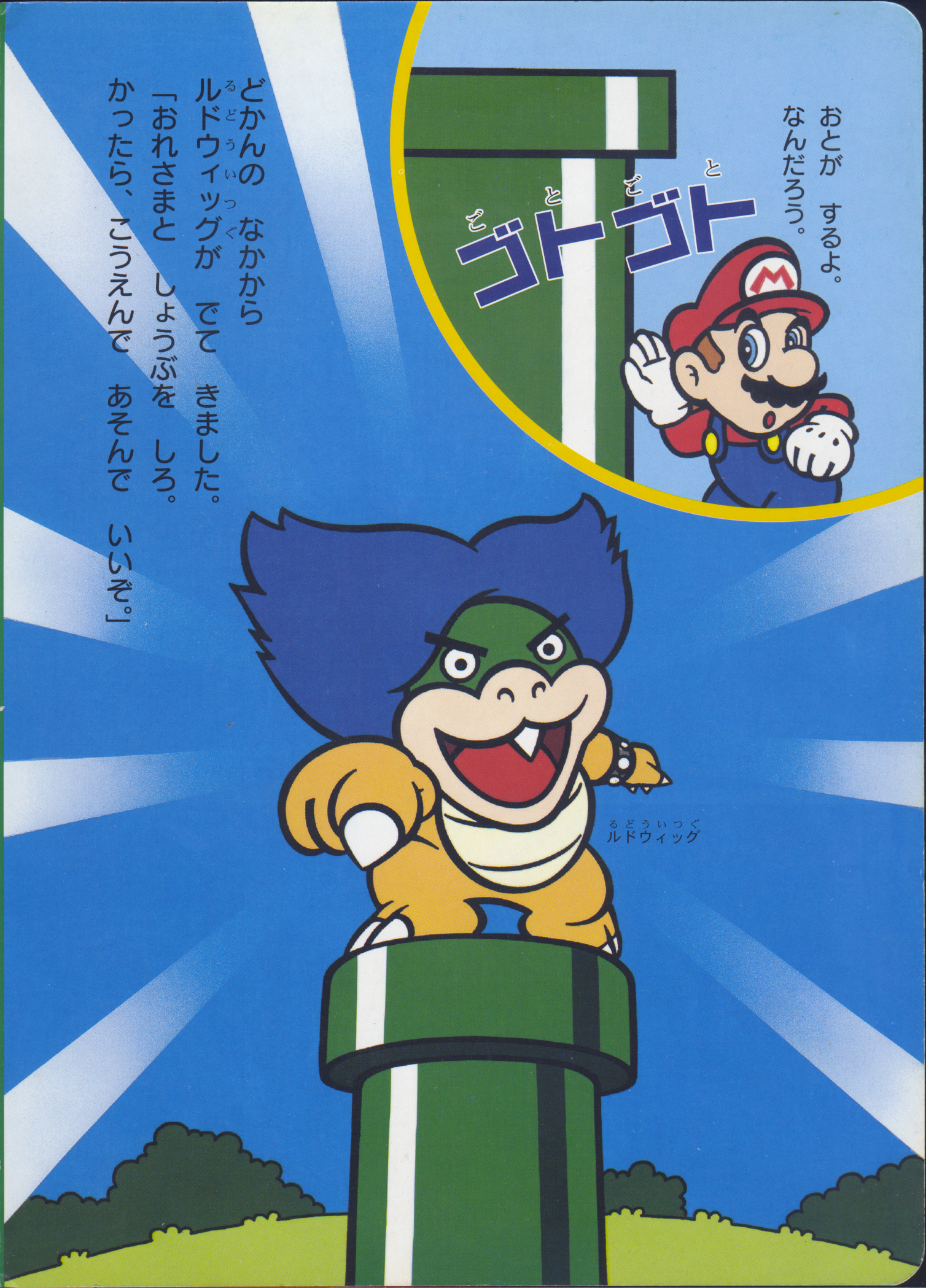 Ludwig Von Koopa Super Mario Wiki The Mario Encyclopedia