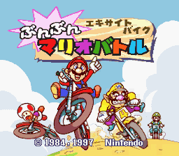 Excitebike Mario Stadium TitleScreen.png