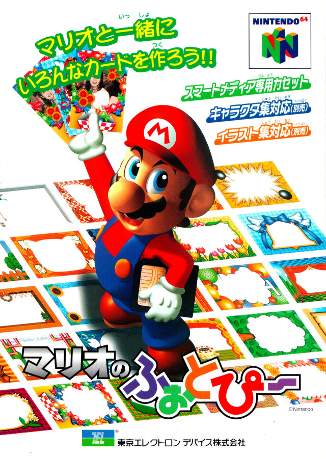 Mario no Photopi - Super Mario Wiki, the Mario encyclopedia