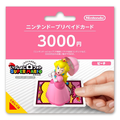 PhotoSuperMario9 Peach.png