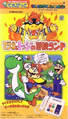Mario and Yoshi Adventure VHS.png