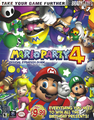 Mario Party 4 BradyGames.png