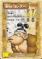 DKCG Cards - Funny Kong Fu.png