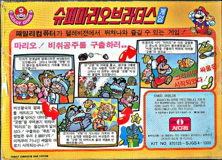 Super Mario Bros  - Super Mario Wiki, the Mario encyclopedia