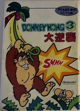 DonkeyKong3DG PC6601 JP Box Front.png