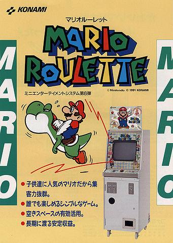 File:Mario roulette2.jpg