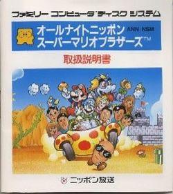 All Night Nippon Super Mario Bros  - Super Mario Wiki, the Mario