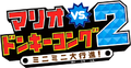 Logo JP - Mario vs. Donkey Kong 2 March of the Minis.png