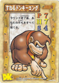 DKCG Cards - Pouty Donkey Kong.png