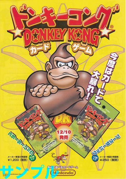 File:DKC TV Series Game-Flyer.jpg