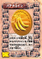 DKC CGI Card - Supp Banana Coin.png