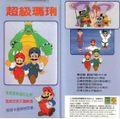 Mario SS chinese unknown.jpg