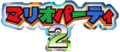 MP2 Early Japanese Logo.png