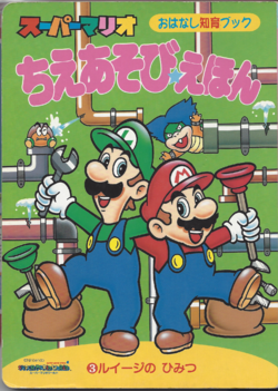 Luigi Has A Loving Relationship Towards His Brother If Not Occasionally Competing Against Him