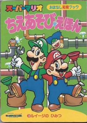 Paper Mario Roleplay Daisy Cruiser Image Roblox Luigi Super Mario Wiki The Mario Encyclopedia