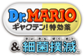 Dr Mario Miracle Cure JP logo.png