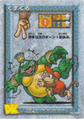 DKC CGI Card - Throw King K Diddy.png