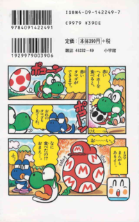 SMK vol 19 Cover (Back).png