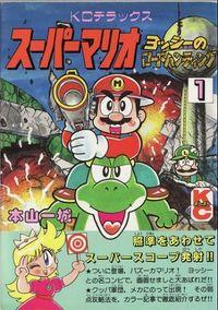 Yoshi S Safari Super Mario Wiki The Mario Encyclopedia