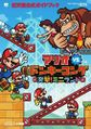 Mario vs. Donkey Kong Mini-Land Mayhem! Shogakukan.jpg